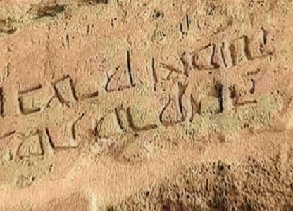Iscrizione ebraica Palermo